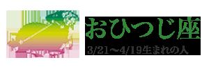星座別攻略法☆合コン編〜おひつじ座〜