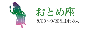 星座別攻略法☆合コン編〜おとめ座〜