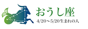 星座別攻略法☆合コン編〜おうし座〜
