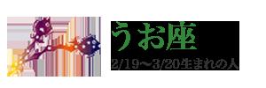 星座別攻略法☆合コン編〜うお座〜