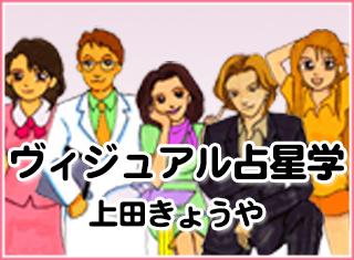 【12星座で占う】ヴィジュアル占星学