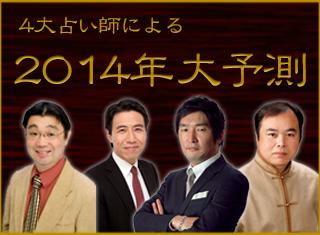 4大占い師による2014年大予測