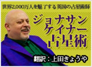 ジョナサン・ケイナー氏×上田きょうや 星が語る2010年