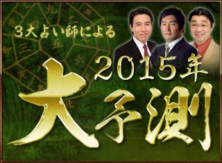 2015年の運勢大予測
