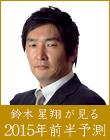 鈴木星翔が占う2015年の運勢〜上半期〜