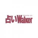 占いWalker編集部
