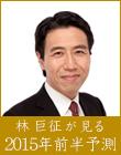 林巨征が占う2015年の運勢〜上半期〜