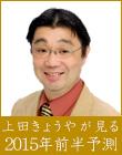 上田きょうやが占う2015年の運勢〜上半期〜